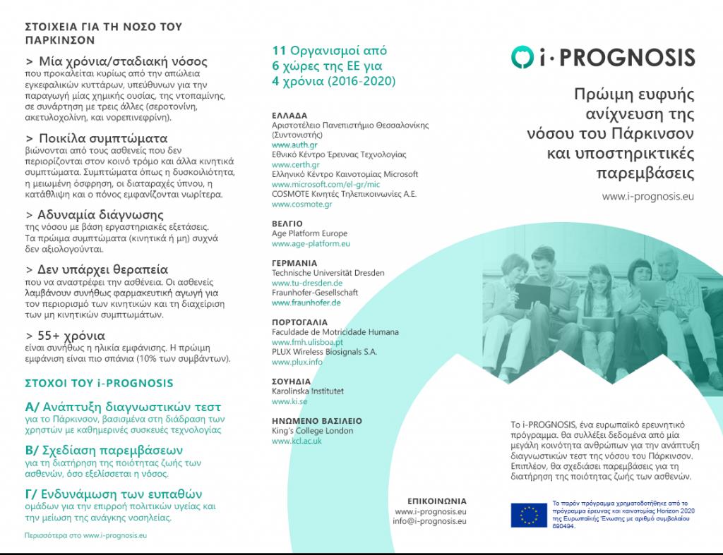 i_PROGNOSIS_Brochure 1(1)