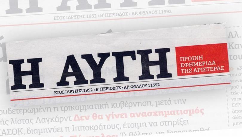 Διαψεύδει η «Αυγή» την παραίτηση της Διοίκησης... Έντονη κρίση έχει ξεσπάσει στην ιστορική εφημερίδα!
