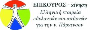 health EPIKOUROS