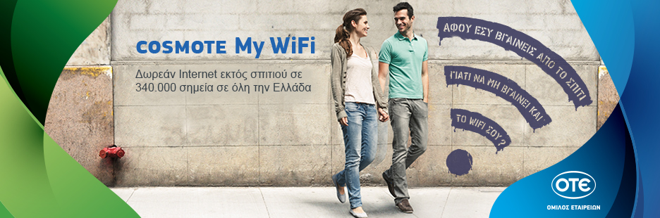 cosmote-my-wifi-vraveia-effies-3